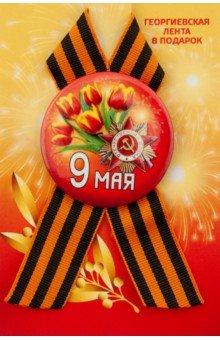 Zakazat.ru: Значок закатной с георгиевской лентой 9 мая, 56 мм.
