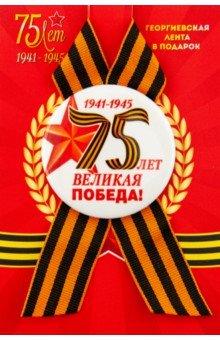 Zakazat.ru: Значок закатной с георгиевской лентой 9 мая. 75 лет. Великая победа, 56 мм.