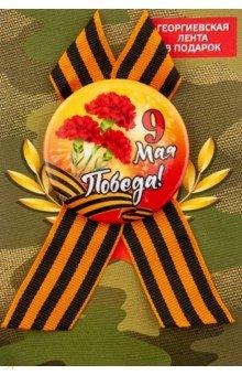Zakazat.ru: Значок закатной с георгиевской лентой 9 мая. Победа, 56 мм.