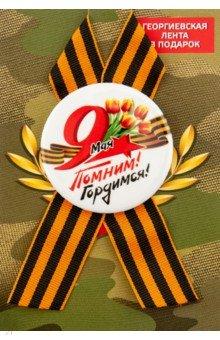 Zakazat.ru: Значок закатной с георгиевской лентой Помним, гордимся, 56 мм.