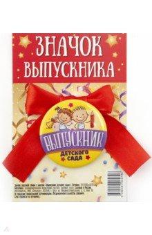 Zakazat.ru: Значок закатной с бантом Выпускник детского сада, 56 мм.