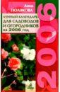 Обложка Лунный календарь для садоводов и огородников. 2006 год