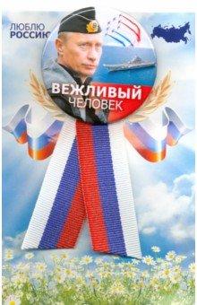 Zakazat.ru: Значок закатной с лентой-триколор Вежливый человек.