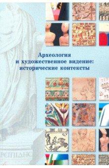 Археология и художественное видение: исторические контексты. Сборник статей