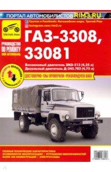 """Книга ГАЗ-3308, 33081 """"Садко"""". Руководство по эксплуатации, техническому обслуживанию и ремонту"""