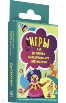 Купить Игры для развития эмоционального интеллекта (45 карточек), Питер, Карточные игры для детей