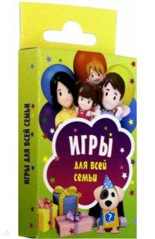 Купить Игры для всей семьи (45 карточек), Питер, Карточные игры для детей