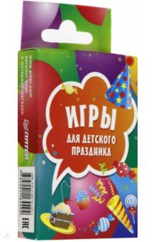 Купить Игры для детского праздника. 45 карточек, Питер, Карточные игры для детей