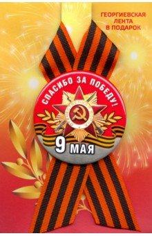 Zakazat.ru: Значок закатной с георгиевской лентой 9 мая. Спасибо за Победу!.