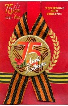 Zakazat.ru: Значок закатной с георгиевской лентой 9 мая/ 75 лет Победы.