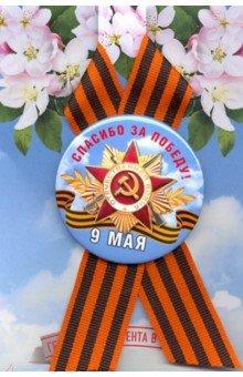 Zakazat.ru: Значок закатной с георгиевской лентой 9 мая. Спасибо за Победу! голубой.