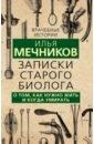 Обложка Записки старого биолога. О том, как нужно жить и когда умирать