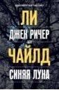 Джек Ричер, или Синяя луна, Чайлд Ли