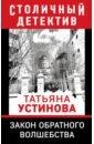Закон обратного волшебства, Устинова Татьяна Витальевна