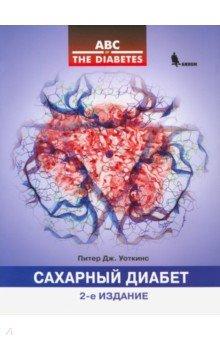 Сахарный диабет. Уоткинс Питер Дж. ISBN: