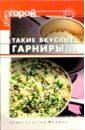 Плотникова Татьяна Викторовна Такие вкусные гарниры... плотникова т такие вкусные салаты…