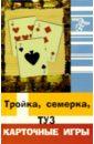 Флеров В. Тройка, семерка, туз. Карточные игры
