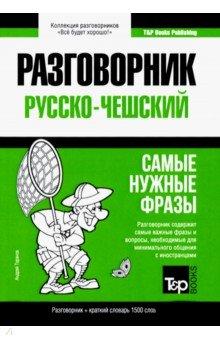 Русско-чешский разговорник. Самые нужные фразы. Краткий словарь. 1 500 слов