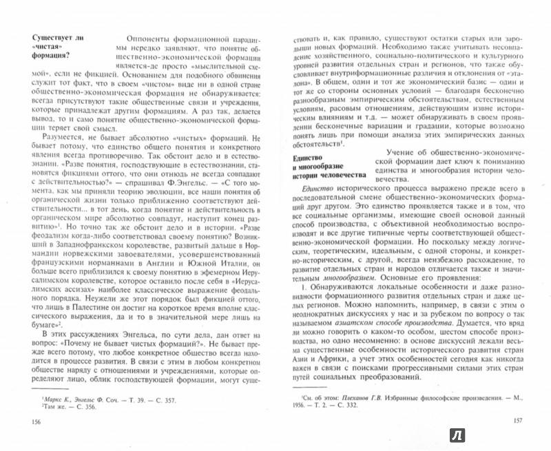 Иллюстрация 1 из 13 для Социальная философия. Учебник - Соломон Крапивенский   Лабиринт - книги. Источник: Лабиринт