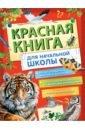 Обложка Красная книга России для начальной школы