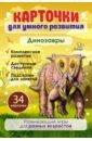 Обложка Динозавры 34 карточки Карточки для умного развития