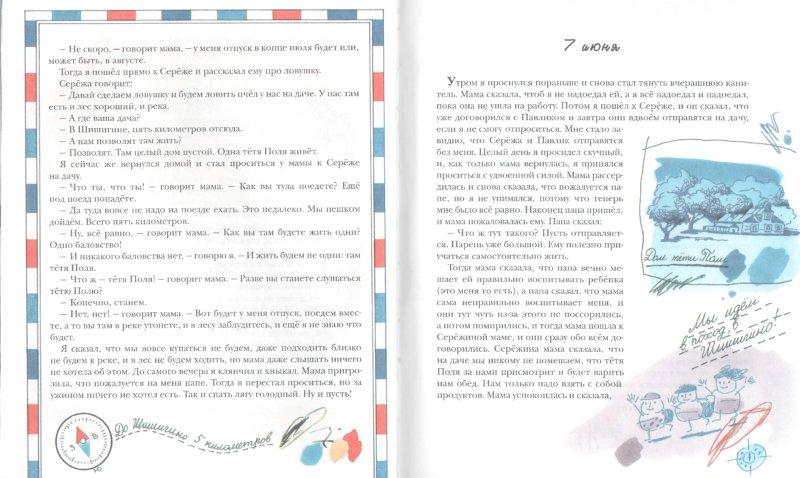 Иллюстрация 1 из 17 для Дневник Коли Синицына - Николай Носов | Лабиринт - книги. Источник: Лабиринт