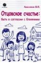 Обложка Отцовское счастье: быть в согласии с ближними