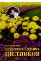 Великотная М.В. Искусство создания цветников цена 2017