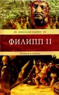 Филипп II. Копьем и мечом