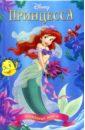 Ариэль. Подводные мечты