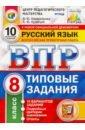 ВПР ЦПМ. Русский язык. 8 класс. 10 вариантов. Типовые задания