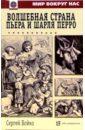 Бойко Сергей Павлович Волшебная страна Пьера и Шарля Перро: Сказочная повесть