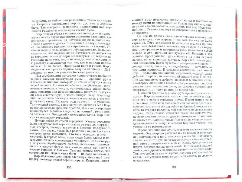 Иллюстрация 1 из 3 для Корабль во фьорде: Корни гор - Елизавета Дворецкая | Лабиринт - книги. Источник: Лабиринт