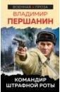 Обложка Командир штрафной роты