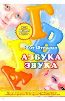 Купить Азбука звука, Т8, Знакомство с буквами. Азбуки