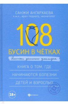 108 бусин в четках: записки детского доктора. Книга о том, где начинаются болезни детей и взрослых фото