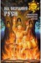 Обложка На окраине Руси. Мифология и язычество балтов