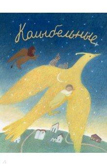 Купить Колыбельные. Русские народные колыбельные, Волчок, Стихи и загадки для малышей
