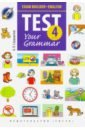 Обложка Английский язык. 4 класс. Грамматические тесты. Exam Builder. Test Your Grammar
