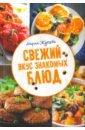 Жукова Мария Свежий вкус знакомых блюд
