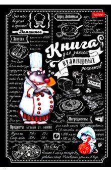 Книга для записи кулинарных рецептов 80 листов, А5