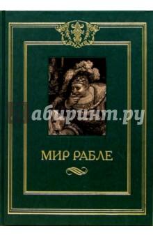 Мир Рабле. В 3-х томах. Том 2 мир рабле в 3 х томах том 3