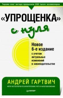 """Книга """"Упрощенка"""" с нуля. Гартвич Андрей Витальевич"""