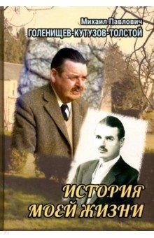 История моей жизни. Голенищев-Кутузов-Толстой Михаил Павлович