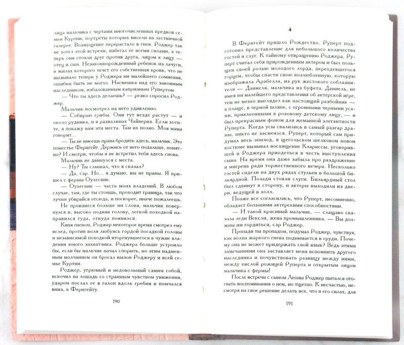 Иллюстрация 1 из 6 для Таинственный Восток: Роман - Дэвис, Уильямс   Лабиринт - книги. Источник: Лабиринт