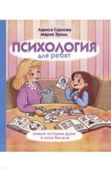 Купить Психология для ребят: новые истории Дуни и кота Киселя, АСТ, Популярная психология. Личная эффективность