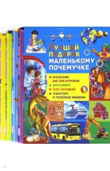 Купить Лучший подарок маленькому почемучке (набор из 4 книг), Владис, Все обо всем. Универсальные энциклопедии