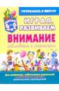 Завязкин Олег Владимирович Играя, развиваем внимание: наблюдаем и фиксируем (для детей 4-6 лет) для детей 6 лет