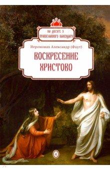 Воскресение Христово. Выпуск 4. Иеромонах Александр (Фаут)