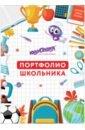 Обложка Листы-вкладыши для портфолио Школьника 32л 129900